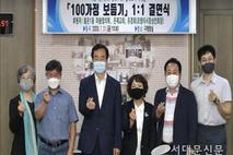 100가정 보듬기 홍은1동 지역사회 18가정 후원