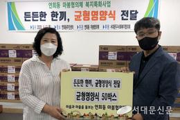 연희동 마봄협, 균형영양식 전달 사업 펼쳐