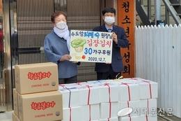 홍제1동 소재 수도암, 어르신 위한 김장 나눔 실천