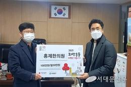홍제한의원, 2021 희망온돌 성금 기탁