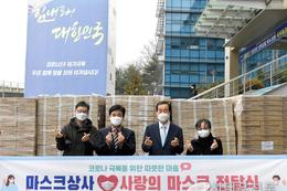(사)희망을나누는사람들 마스크 20만 장 기부