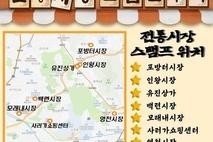 북한산스마트자락길 걷고 전통시장도 살리고