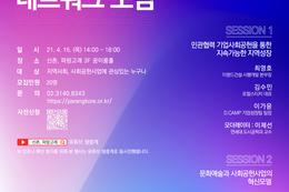 2021 기업사회공헌 네트워크 포럼 개최