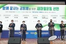 제11회 새마을의 날 기념식 개최