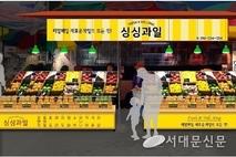서울시, 25개 전통시장-500개 점포 온라인시장 진출 체계적 지원